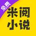 米阅小说 3.6.1 安卓版