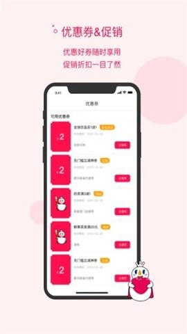 蜜雪冰城App最新版2020