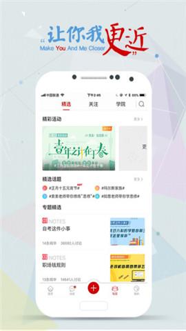 尚德机构App官方版