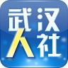武汉社保查询app 3.2.9 安卓版