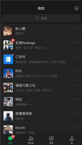 手机微信8.0版本官方版