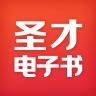 圣才电子书免费账号 5.8.7 安卓版