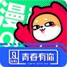 爱奇艺漫画App 1.9.0 安卓版