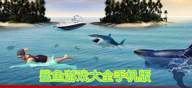 鲨鱼游戏大全手机版