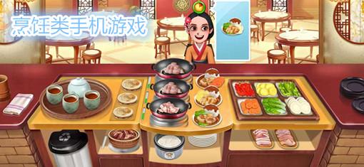 烹饪类手机游戏