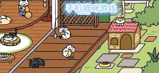 手机猫咪游戏
