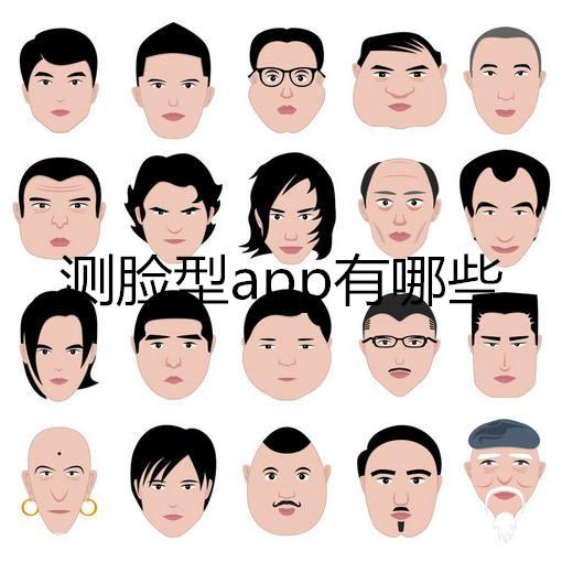测脸型app有哪些