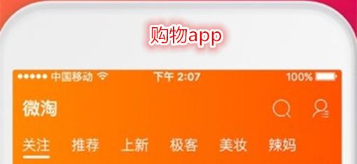 购物app