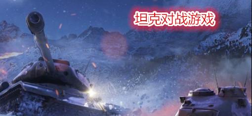 坦克对战游戏