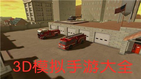 3D模拟手游