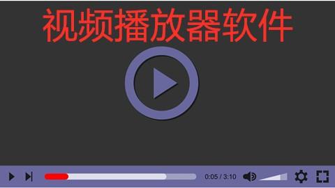 视频播放器