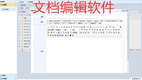 文档编辑软件