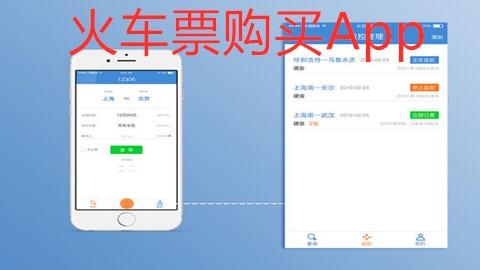 火车票购买App
