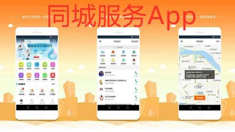 同城服务App