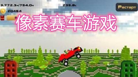 像素赛车游戏