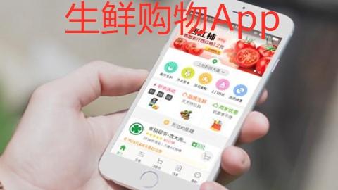 生鲜购物App