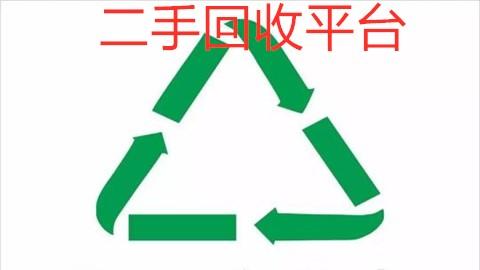 二手回收平台