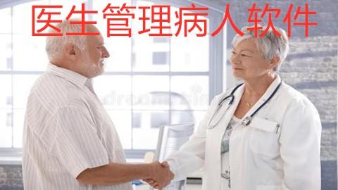 医生管理病人软件