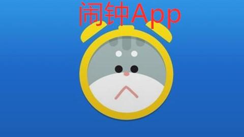 闹钟App