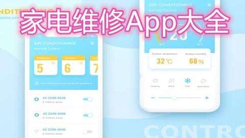家电维修App