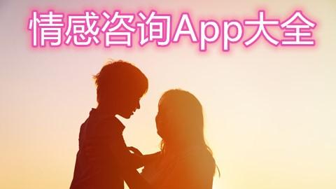 情感咨询App