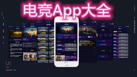 电竞App