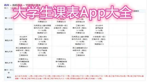 大学生课表App