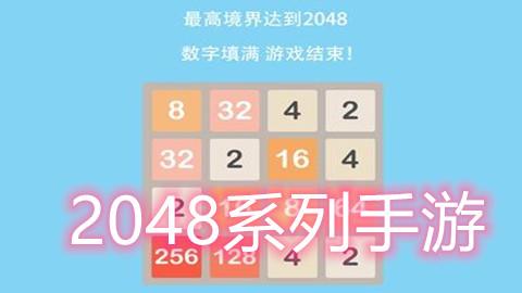 2048系列手游