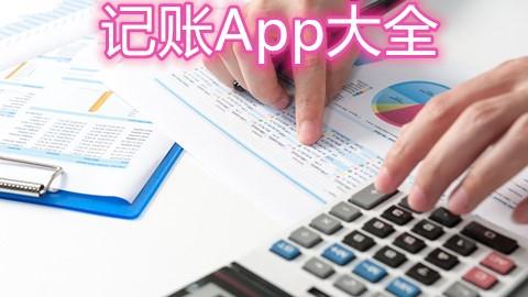 记账App