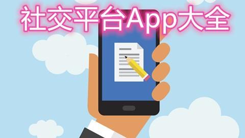 社交平台App