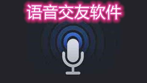 语音交友软件