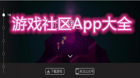 游戏社区App