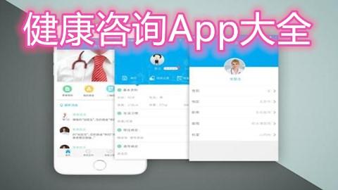 健康咨询App
