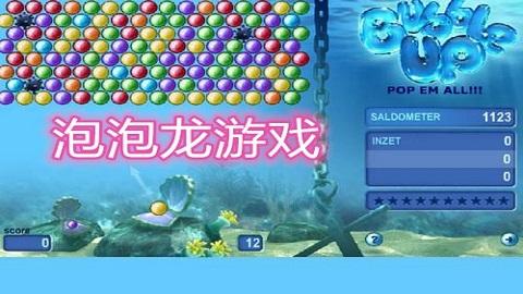 泡泡龙游戏