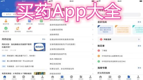 买药App