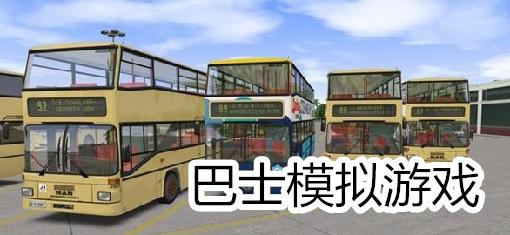 巴士模拟游戏
