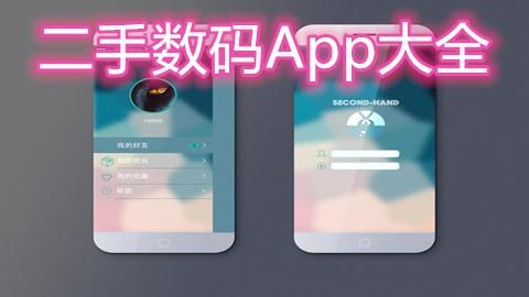 二手数码App