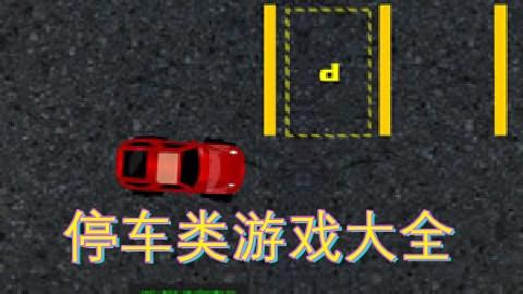 停车类游戏
