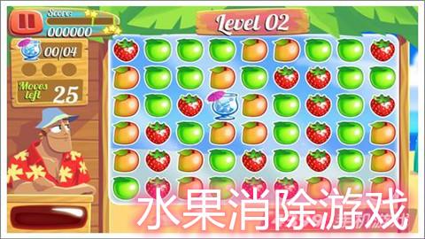 水果消除游戏