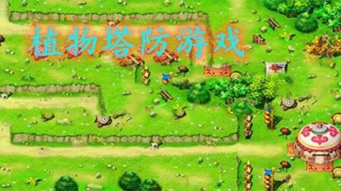 植物塔防游戏