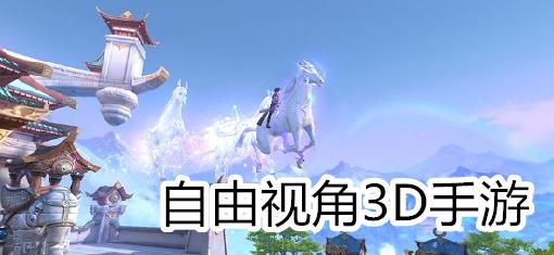 自由视角3D手游