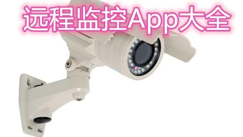 远程监控App