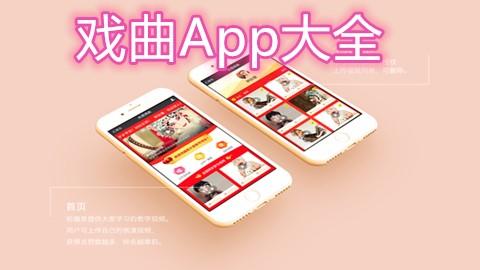 戏曲App