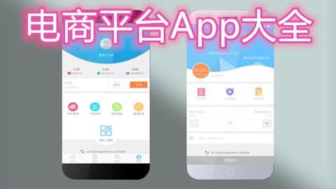 电商平台App