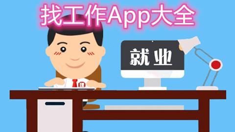 找工作App
