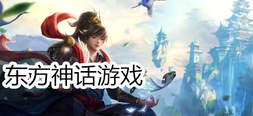 东方神话游戏