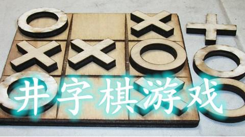 井字棋游戏