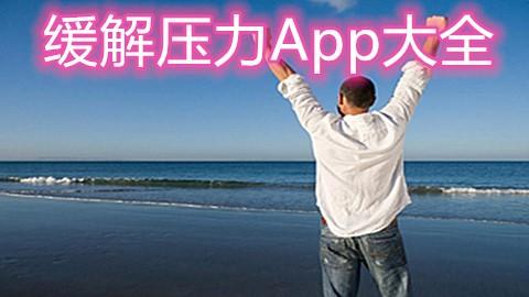 缓解压力App