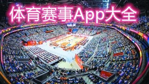 体育赛事App哪个好