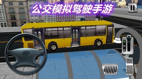公交模拟驾驶手游